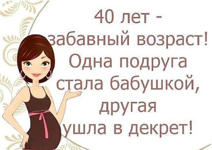 Прикольные поздравления одинокой женщине с днем рождения