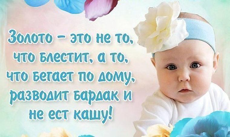 Поздравления с малышом короткие