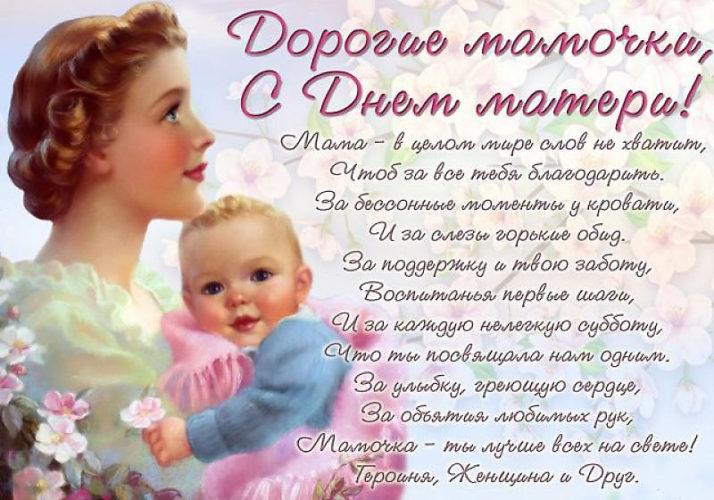 Поздравление с днём матери своей маме