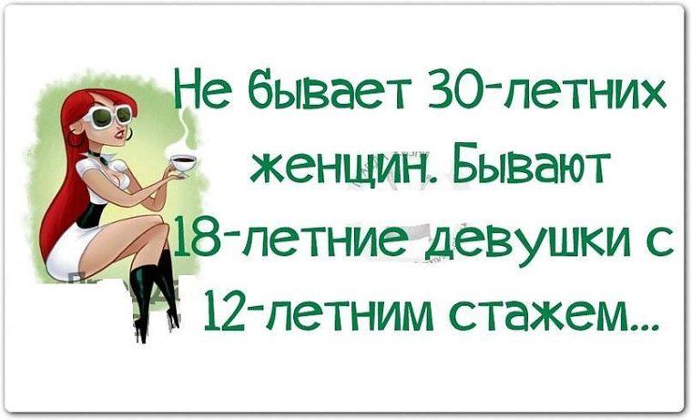 Статус про 30 лет для женщин