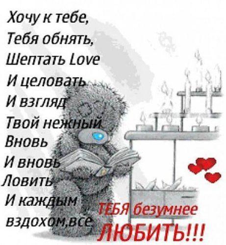Любовный короткий стих любимой