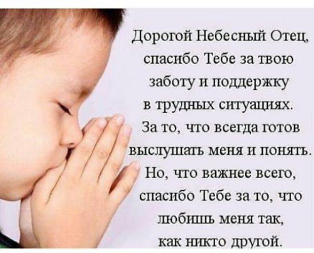 Молитва подяка богу