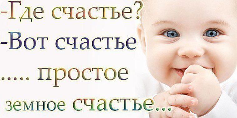 Статусы про детей радость это
