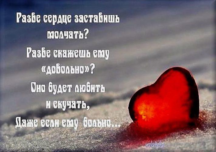 Стих вы украли сердце