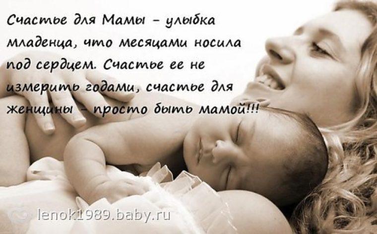 Поздравление маме о том что я у нее родилась