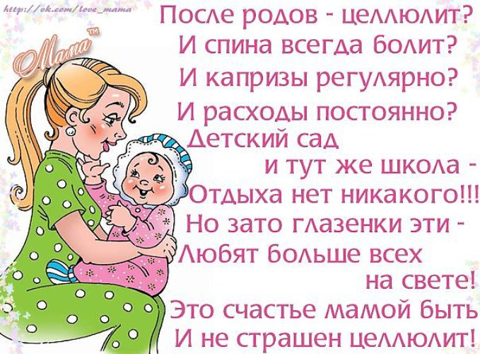 Поздравление с тем что станет скоро мамой