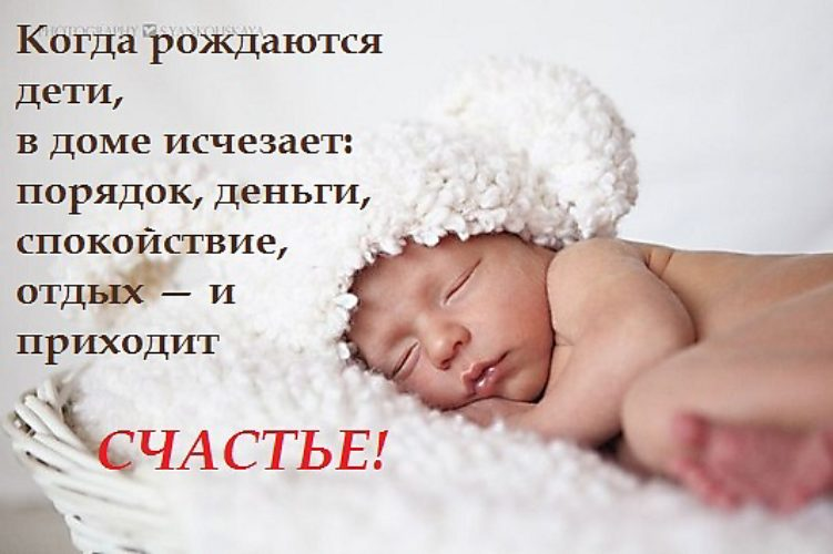 Когда человек родился поздравления