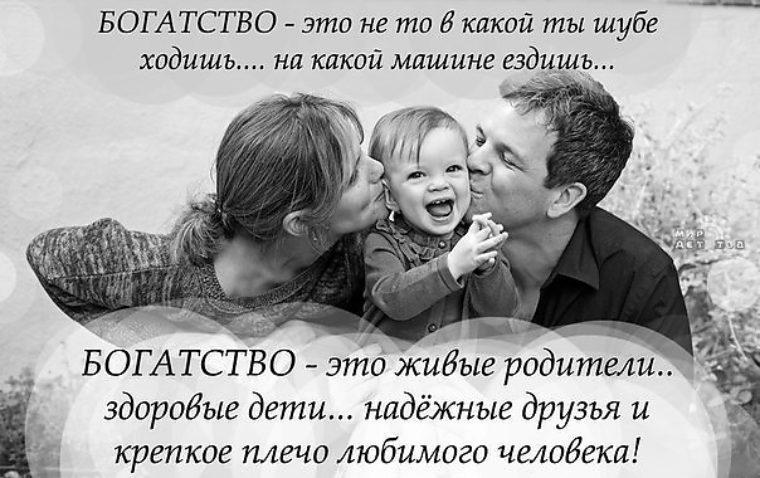 Статусы про семью и детей со смыслом короткие