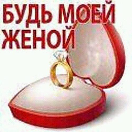 Стих юля будь моей женой