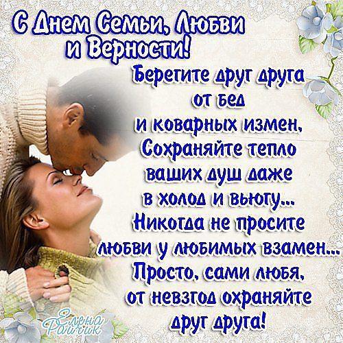 С днем любви семьи и верности поздравления своими словами