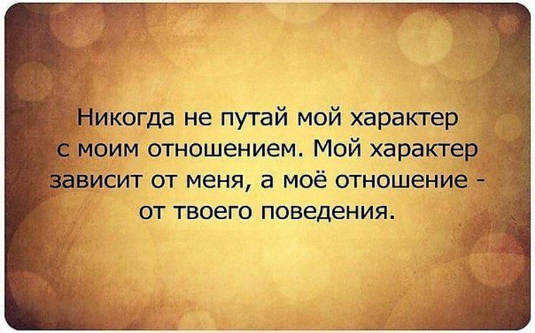 Статус никогда не путай мой характер с моим отношением