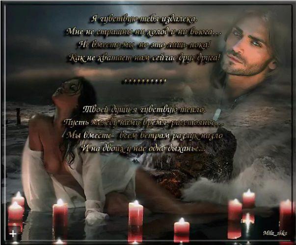 Красивые пожелание о любви для мужчины