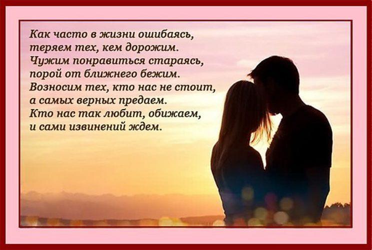 Статусы про любовь и отношения со смыслом