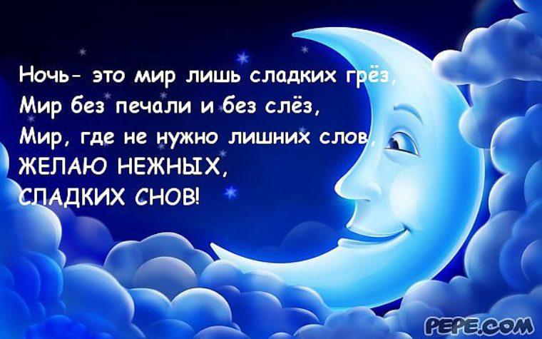 Доброго сна открытка
