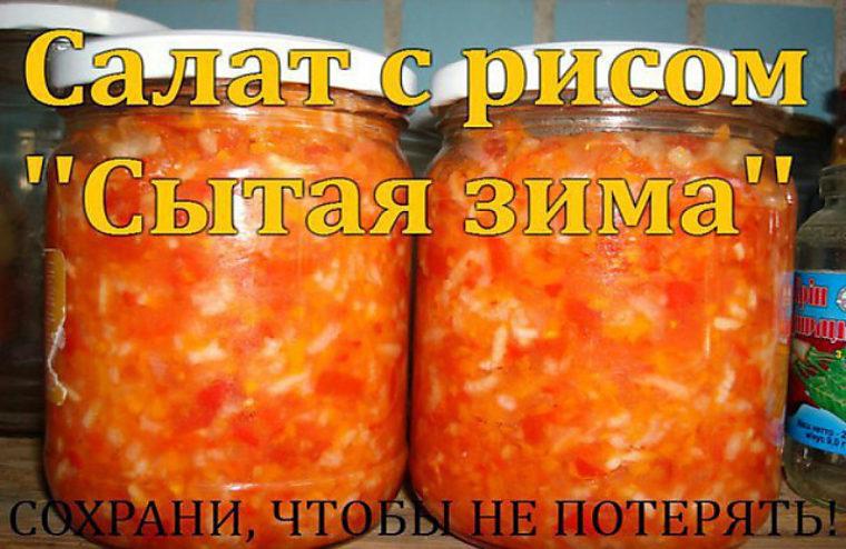 Вкусные салаты с рисом на зимуы с фото