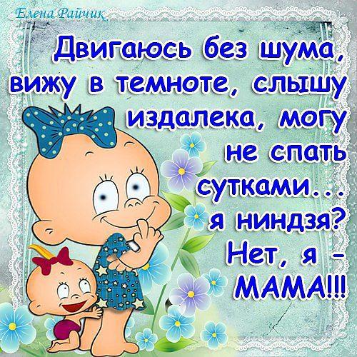 Поздравления мамы с днем рождения веселое