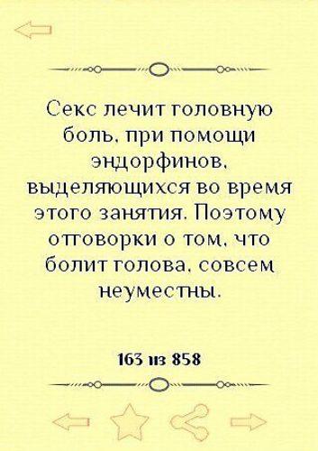 pri-sekse-golovnaya-bol