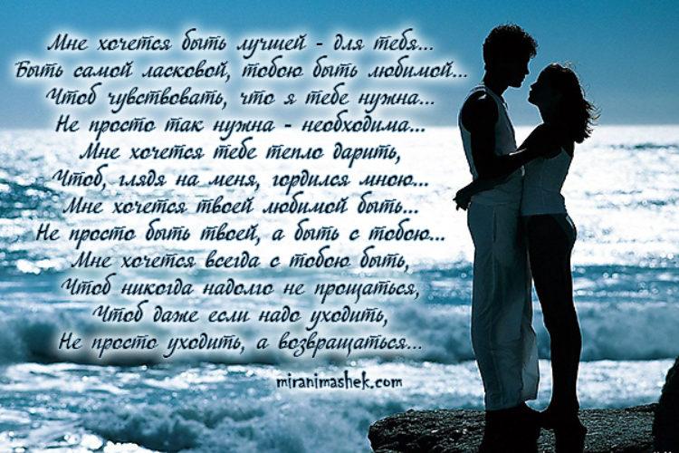 правило, стихи про любовьдля мужа полотна