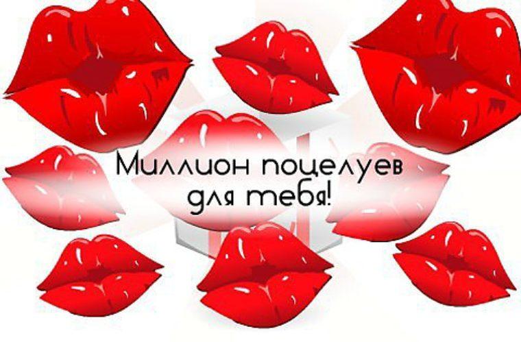 С днем рождения поцелуйчик