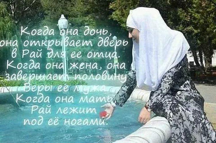 Мусульманская стих