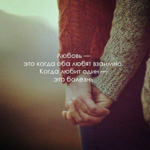 Как сделать свою любовь взаимной 664