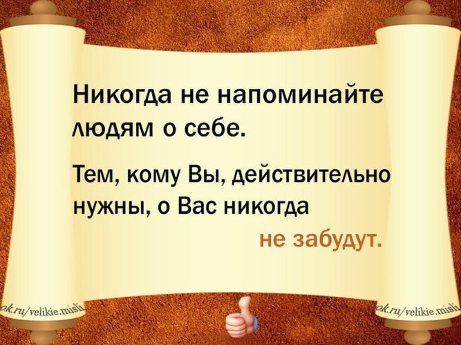 Не забывай о себе пословица