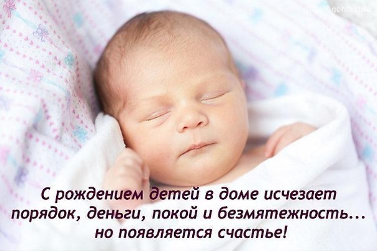 Поздравления когда родится ребёнок