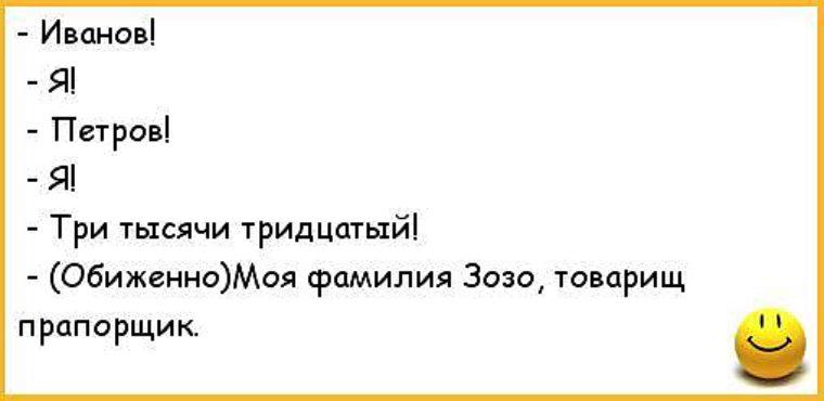 анекдоты самые смешные короткие читать россиян была