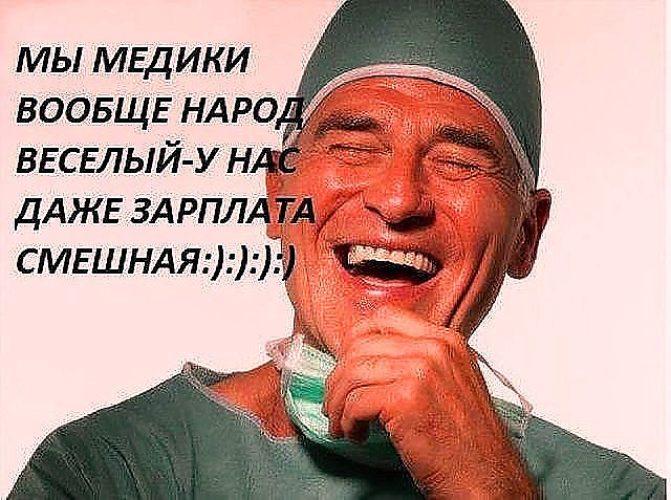 Смешные картинки и высказывания про медиков, днем рождения