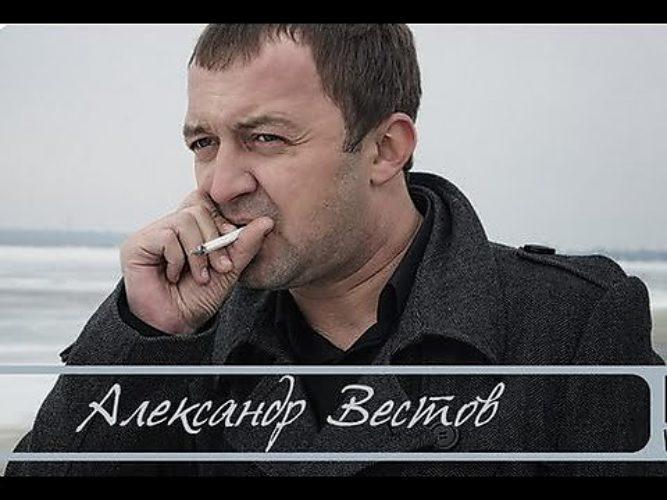 Александр вестов скачать все песни mp3 бесплатно